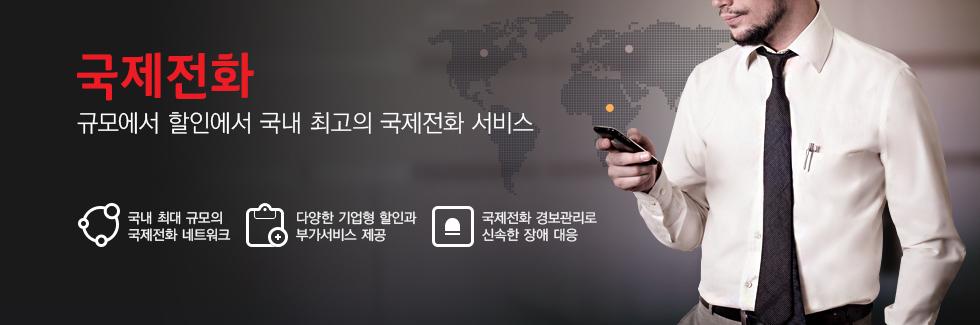 국제전화.jpg